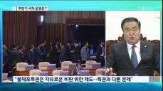 [인터뷰] 문희상 국회의장