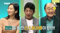 [예고] 독보적인 존재감 '천만영화 씬스틸러 특집'의 장광, 허성태, 안미나