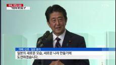 日 아베, 총리 3연임 성공