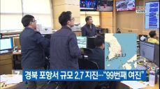 경북 포항서 규모 2.7 지진..
