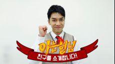 [형.친.소] 강호동 vs 이수근, '이승기'의 선택은?!