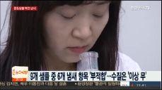 생수 '충청샘물'서 역한 냄새..페트병 때문 추정