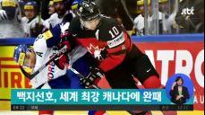 한국 남자아이스하키, 세계 최강 캐나다에 0대10 완패