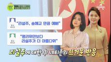 리설주의 미모에 빠진 중국 네티즌, 송혜교 보다 더 예쁘다?!