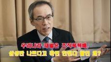 김어준의 블랙하우스 공선생 주진형 전 한화투자증권 대표, 우리나라 재벌은 조직폭력배, 삼성만 나쁘다고 하면 안된다 발언 왜?