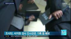 검찰, 법무부 압수수색..서지현 검사 인사기록 확보