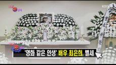 연예가 HOT클릭 - '영화 같은 인생' 배우 최은희, 별세