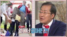홍준표, 황제 장화 논란에 대해 말하다!