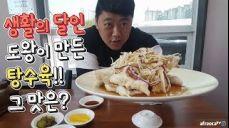 거폭의 먹방로드]중화요리의 도왕 생활의 달인이 만든 탕수육 먹방!_진영 촨차이