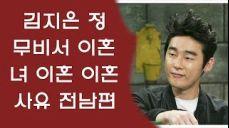 김지은 정무비서 이혼녀 이혼 이혼사유 전남편 돌싱 허지웅 아내 부인 학력 프로필|2MTV