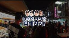 [자이언츠TV] 구승민, 김원중, 윤성빈 세 남자와 킬링포터의 리우허 야시장 탐방기!