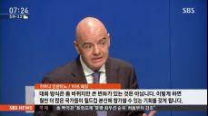 월드컵 본선 출전국 48개로 확대..중국 때문에?