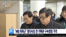 'MB정부 불법 여론조사' 장다사로 구속영장 기각