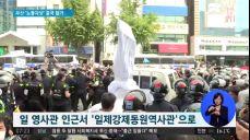 몸싸움 끝에 철거..역사관으로 간 '강제징용 노동자상'
