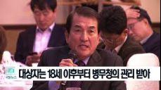 국방뉴스]18.04.11 군이 실현하는 노블레스 오블리주