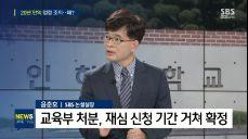 주영진의 뉴스브리핑] 조원태, 부정 편입 확인..교육부
