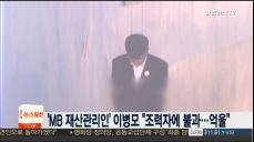 '이명박 재산관리인' 이병모