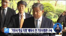'기무사 댓글 지휘' 배득식 전 기무사령관 구속