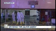 """마크 내퍼 주한 美 대리대사 """"북핵, 불신하며 검증해야"""""""