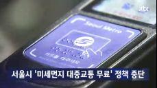서울시, 미세먼지 '대중교통 무료' 정책 중단 결정