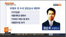 우병우 11일 운명의 날..권순호 부장판사에 달렸다