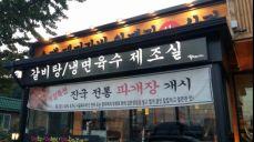 {안성맛집} 박기완의함흥냉면과갈비