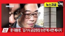 '김기식 의혹' 관련 압수수색 시작되자, 문 대통령 서면 메시지 나와... 선관위에 가이드라인 제시?