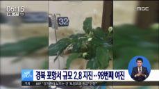경북 포항서 규모 2.8 지진..98번째 여진