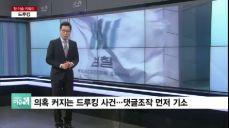 [핫이슈키워드] 조현민 대기발령·드루킹·오정현 목사·근로자 휴가지원사업