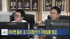 이낙연 총리, 6.13지방선거 지원상황 점검