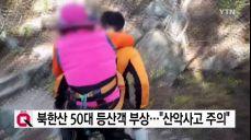 북한산 50대 등산객 부상..