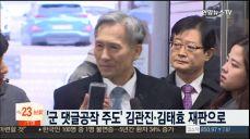 '군 댓글공작 주도' 김관진·김태효 재판으로
