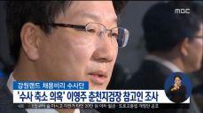 강원랜드 '수사외압 의혹' 이영주 춘천지검장 참고인 조사