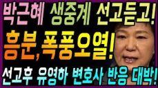 박근혜 징역 24년 벌금 180억 생중계 선고 듣고 폭풍오열! 유영하 선고 후 반응이 대박!