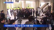 유영하 변호사 박근혜 접견..항소 여부 고민