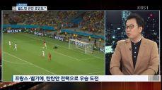 월드컵 개막전 관전포인트..예상 우승팀은?