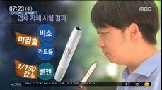 [투데이 매거진] 궐련형 전자담배는 덜 해롭다? / MBC