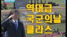 역대급]폭풍 국군의 날 행사 연출ㄷㄷ 특전사 대통령 문재인 클라스!!!!