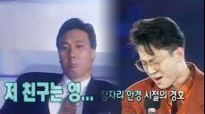 이문세, '짧은 머리' 김경호에 심드렁한 이유는? 판타스틱 듀오 29회