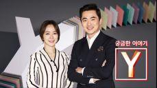 궁금한 이야기 Y 402회 다시보기: 수상한 러브레터, '연쇄 쪽지남'의 정체는? SBS