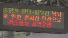 '낙뢰 사고' 경의중앙선 운행 재개…출근길 불편