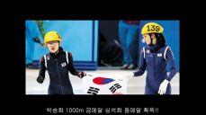 박승희 쇼트 1000m 금메달 2관왕, 심석희 동메달, 빅토르 안현수 3관왕 전종목 금메달 최다메달 신기록