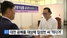 [대전·대덕] 2018 대전 공예품 대상에 임성빈 씨 '끽다거' 선정