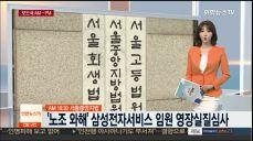[AM-PM] 러시아월드컵 신태용호 최종엔트리 발표 外