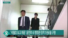 '세월호 보고 위증' 윤전추 전 행정관 징역 1년6월 구형