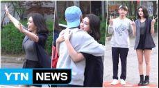 [Y영상] 에릭남-전소미, 출근길에 만나...반가운 포옹! / YTN