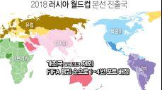 [포토무비] 월드컵 진출 32개국 확정..최상·최악의 조 편성 시나리오는?
