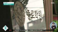 [오!클릭] 학원 광고에 '박종철·이한열 열사'..