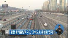 평창 동계올림픽 기간 고속도로 통행료 면제