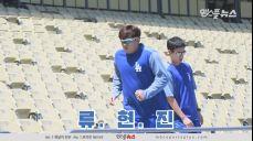 '시즌 4연승을 향해', 류현진 훈련 스케치(feat. 커쇼, 마에다)